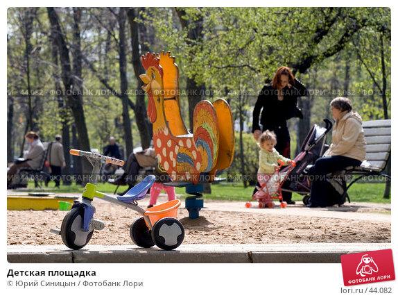Детская площадка, фото № 44082, снято 8 мая 2007 г. (c) Юрий Синицын / Фотобанк Лори