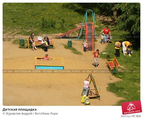 Детская площадка, эксклюзивное фото № 47454, снято 25 мая 2007 г. (c) Журавлев Андрей / Фотобанк Лори
