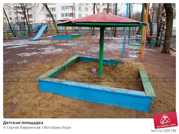 Детская площадка, фото № 229130, снято 19 марта 2008 г. (c) Сергей Лаврентьев / Фотобанк Лори