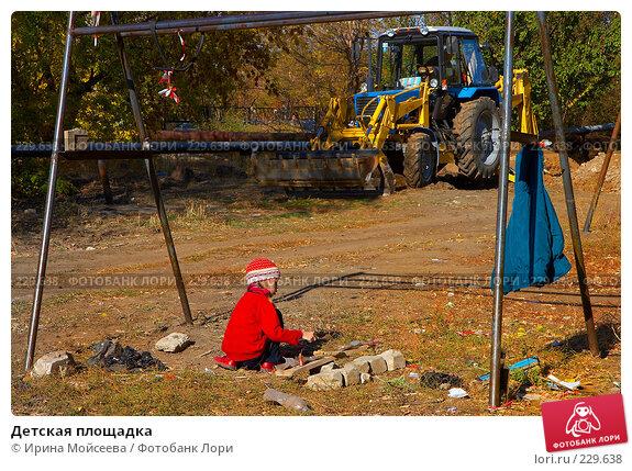 Детская площадка, эксклюзивное фото № 229638, снято 20 октября 2007 г. (c) Ирина Мойсеева / Фотобанк Лори