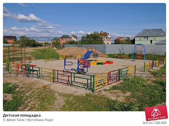 Детская площадка, эксклюзивное фото № 326926, снято 29 мая 2008 г. (c) Alexei Tavix / Фотобанк Лори