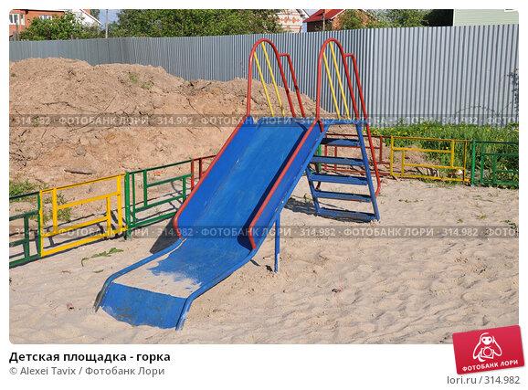 Детская площадка - горка, эксклюзивное фото № 314982, снято 29 мая 2008 г. (c) Alexei Tavix / Фотобанк Лори