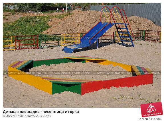 Купить «Детская площадка - песочница и горка», эксклюзивное фото № 314986, снято 29 мая 2008 г. (c) Alexei Tavix / Фотобанк Лори
