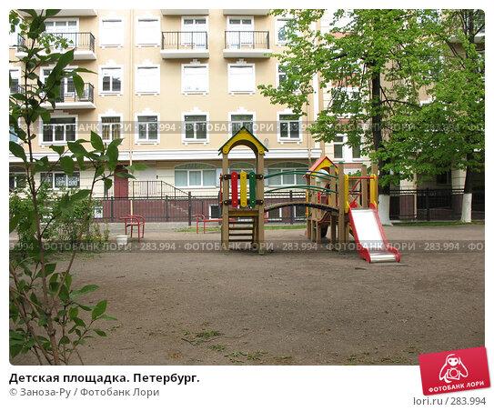 Детская площадка. Петербург., фото № 283994, снято 11 мая 2008 г. (c) Заноза-Ру / Фотобанк Лори