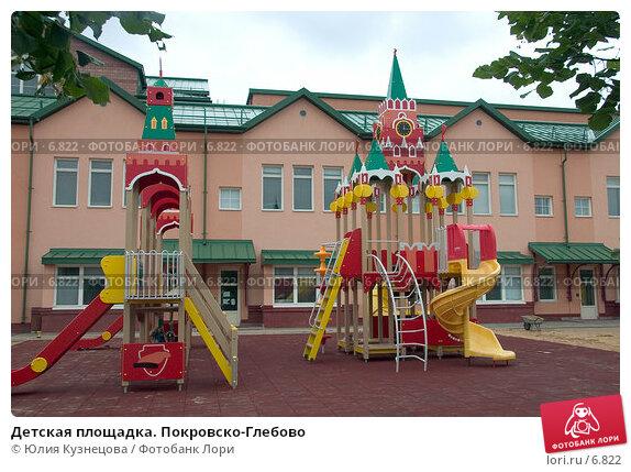 Детская площадка. Покровско-Глебово, фото № 6822, снято 25 июля 2017 г. (c) Юлия Кузнецова / Фотобанк Лори