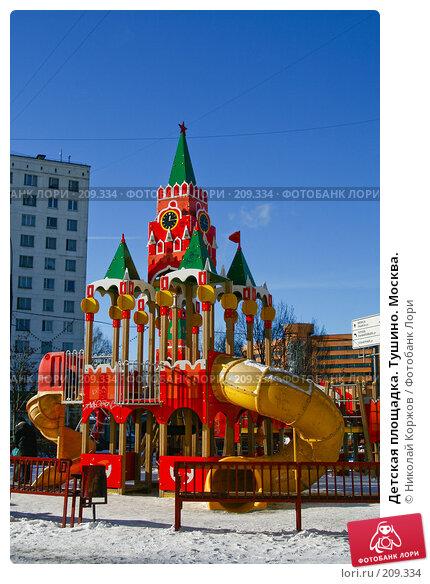 Детская площадка. Тушино. Москва., фото № 209334, снято 16 февраля 2008 г. (c) Николай Коржов / Фотобанк Лори