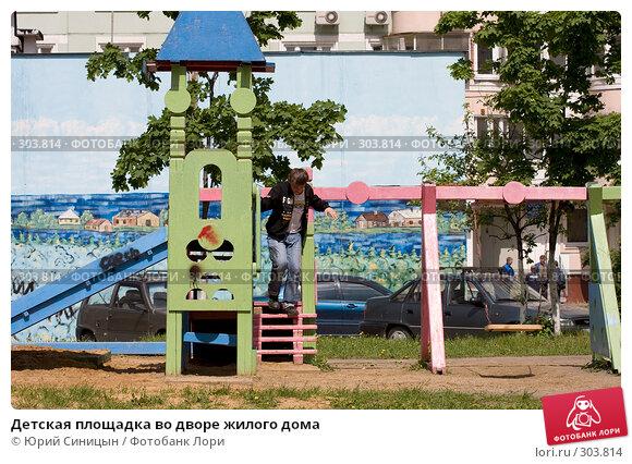 Купить «Детская площадка во дворе жилого дома», фото № 303814, снято 27 мая 2008 г. (c) Юрий Синицын / Фотобанк Лори