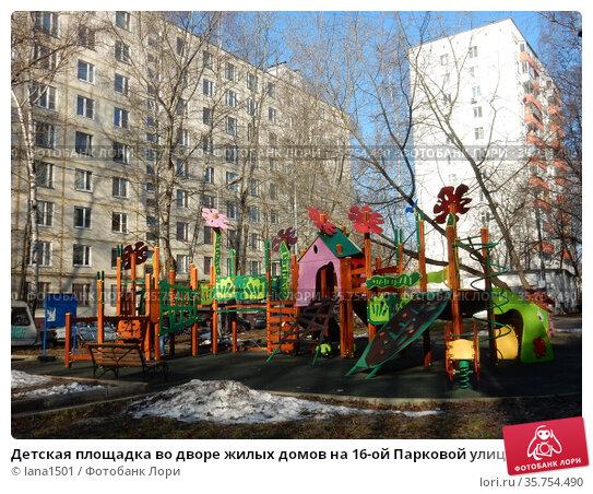 Детская площадка во дворе жилых домов на 16-ой Парковой улице. Район Северное Измайлово. Город Москва (2020 год). Редакционное фото, фотограф lana1501 / Фотобанк Лори