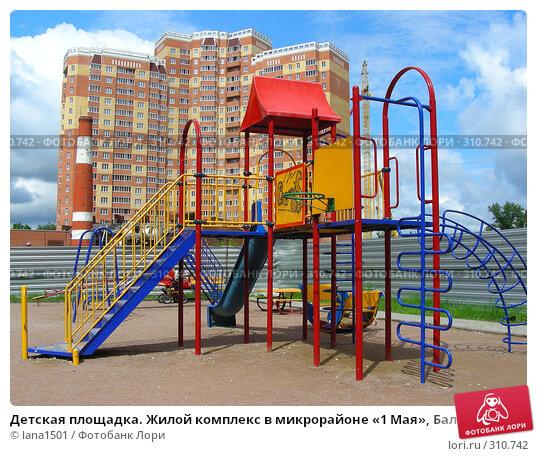 Купить «Детская площадка. Жилой комплекс в микрорайоне «1 Мая», Балашиха, Московская область», эксклюзивное фото № 310742, снято 4 июня 2008 г. (c) lana1501 / Фотобанк Лори