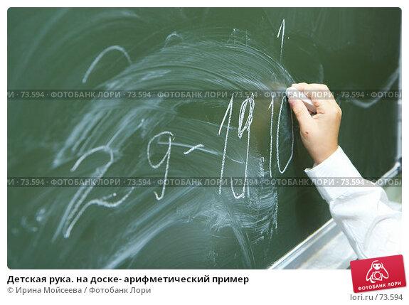 Детская рука. на доске- арифметический пример, фото № 73594, снято 19 августа 2007 г. (c) Ирина Мойсеева / Фотобанк Лори