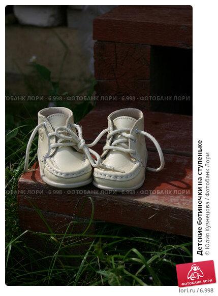 Детские ботиночки на ступеньке, фото № 6998, снято 29 июня 2017 г. (c) Юлия Кузнецова / Фотобанк Лори