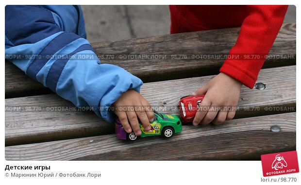 Детские игры, фото № 98770, снято 16 июля 2007 г. (c) Марюнин Юрий / Фотобанк Лори