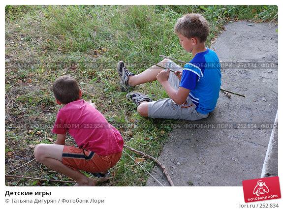 Детские игры, фото № 252834, снято 11 августа 2007 г. (c) Татьяна Дигурян / Фотобанк Лори