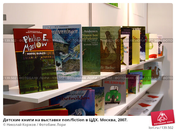 Детские книги на выставке non/fiction в ЦДХ. Москва, 2007., фото № 139502, снято 1 декабря 2007 г. (c) Николай Коржов / Фотобанк Лори