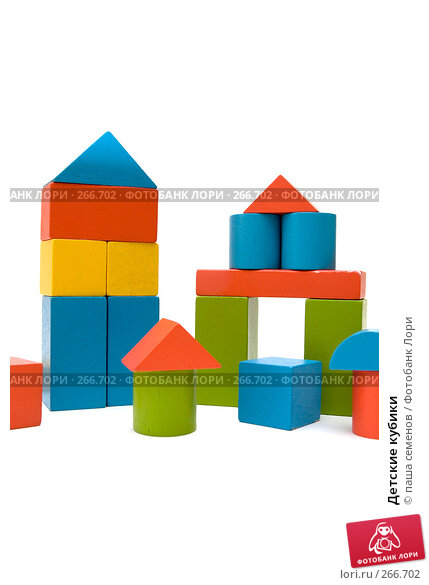 Купить «Детские кубики», фото № 266702, снято 13 марта 2008 г. (c) паша семенов / Фотобанк Лори