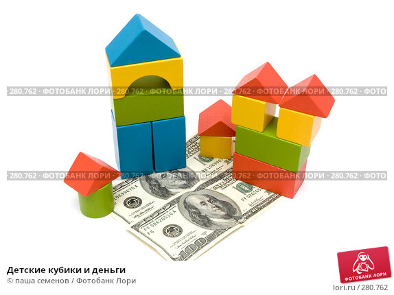 Детские кубики и деньги, фото № 280762, снято 17 апреля 2008 г. (c) паша семенов / Фотобанк Лори
