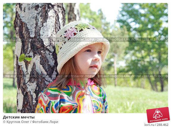 Купить «Детские мечты», фото № 288462, снято 17 мая 2008 г. (c) Круглов Олег / Фотобанк Лори