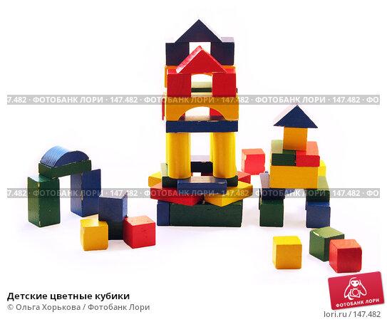 Детские цветные кубики, фото № 147482, снято 7 июня 2007 г. (c) Ольга Хорькова / Фотобанк Лори