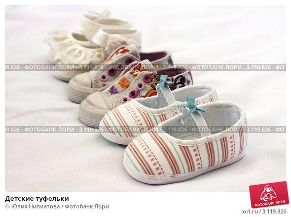 Детские туфельки. Стоковое фото, фотограф Юлия Нигматова / Фотобанк Лори