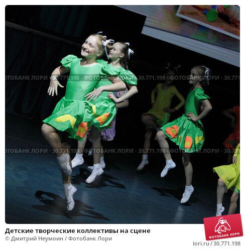 Купить «Детские творческие коллективы на сцене», эксклюзивное фото № 30771198, снято 16 мая 2019 г. (c) Дмитрий Неумоин / Фотобанк Лори