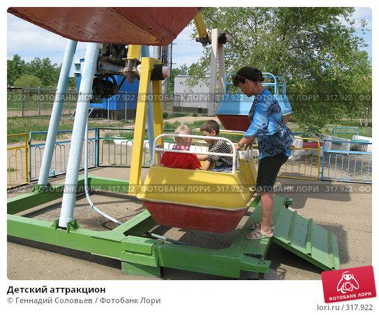 Детский аттракцион, фото № 317922, снято 8 июня 2008 г. (c) Геннадий Соловьев / Фотобанк Лори