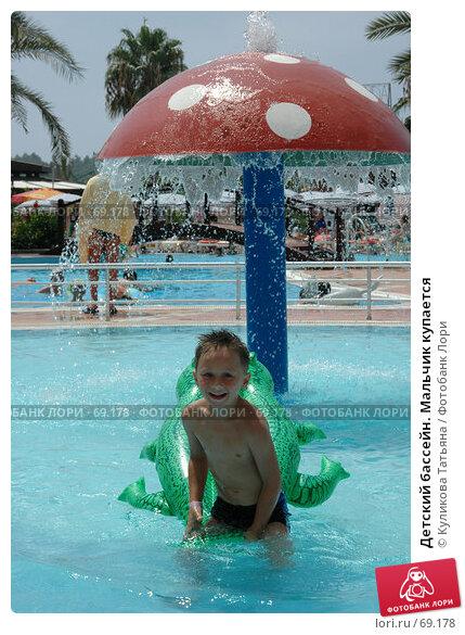 Купить «Детский бассейн. Мальчик купается», фото № 69178, снято 7 июня 2005 г. (c) Куликова Татьяна / Фотобанк Лори