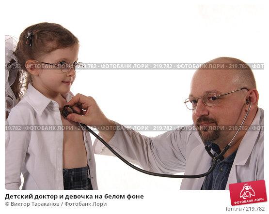Купить «Детский доктор и девочка на белом фоне», эксклюзивное фото № 219782, снято 1 марта 2008 г. (c) Виктор Тараканов / Фотобанк Лори