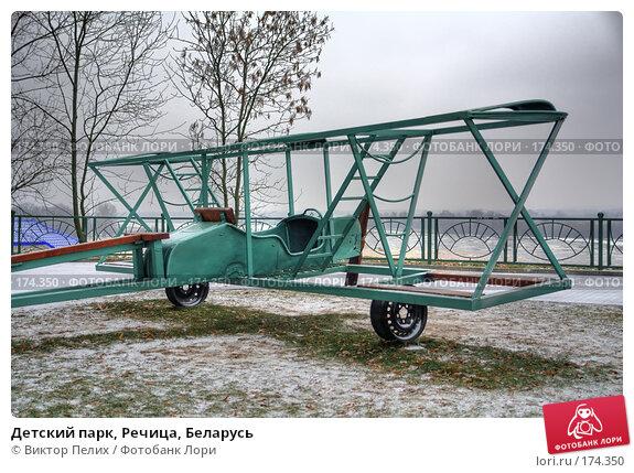Детский парк, Речица, Беларусь, фото № 174350, снято 24 января 2017 г. (c) Виктор Пелих / Фотобанк Лори