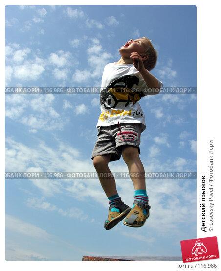 Детский прыжок, фото № 116986, снято 31 июля 2005 г. (c) Losevsky Pavel / Фотобанк Лори