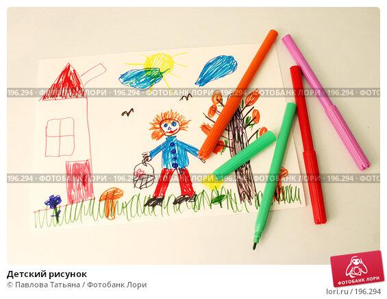 Детский рисунок, иллюстрация № 196294 (c) Павлова Татьяна / Фотобанк Лори