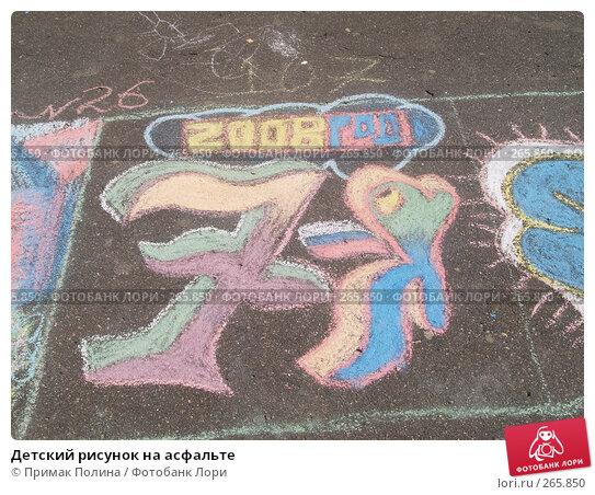 Детский рисунок на асфальте, иллюстрация № 265850 (c) Примак Полина / Фотобанк Лори