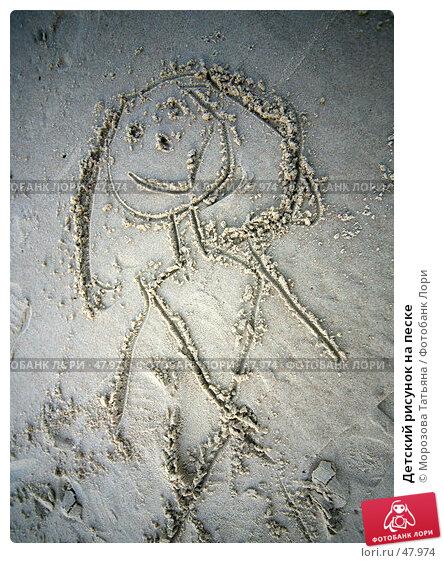 Детский рисунок на песке, иллюстрация № 47974 (c) Морозова Татьяна / Фотобанк Лори
