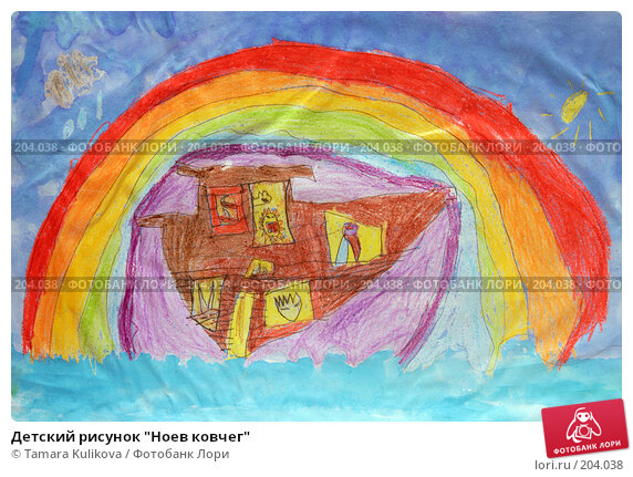 """Детский рисунок """"Ноев ковчег"""", иллюстрация № 204038 (c) Tamara Kulikova / Фотобанк Лори"""