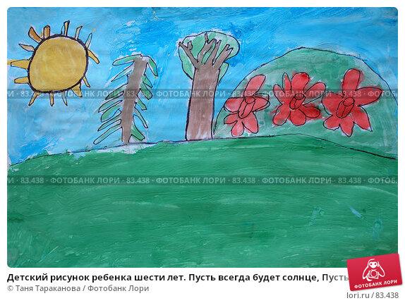 Детский рисунок ребенка шести лет. Пусть всегда будет солнце, Пусть всегда будет небо, иллюстрация № 83438 (c) Таня Тараканова / Фотобанк Лори