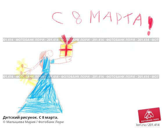 Купить «Детский рисунок. С 8 марта.», иллюстрация № 201414 (c) Малышева Мария / Фотобанк Лори