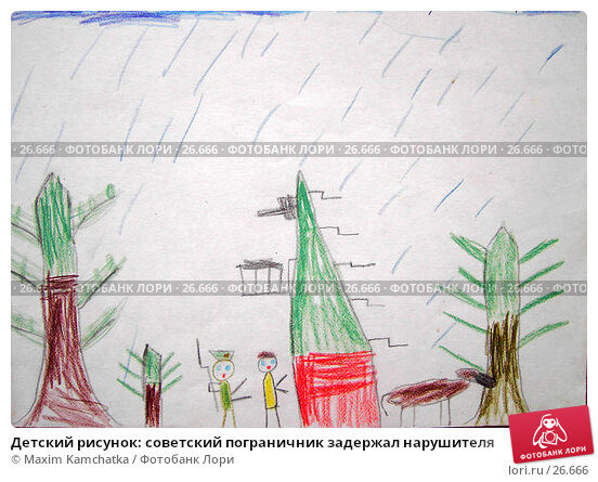 Детский рисунок: советский пограничник задержал нарушителя, иллюстрация № 26666 (c) Maxim Kamchatka / Фотобанк Лори