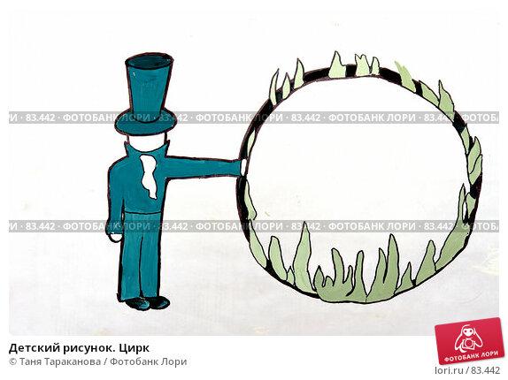Детский рисунок. Цирк, иллюстрация № 83442 (c) Таня Тараканова / Фотобанк Лори