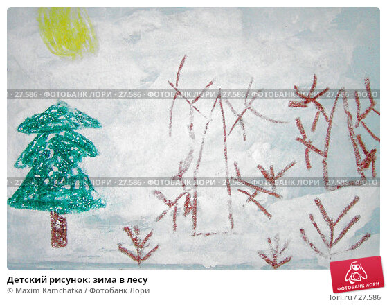 Детский рисунок: зима в лесу, иллюстрация № 27586 (c) Maxim Kamchatka / Фотобанк Лори