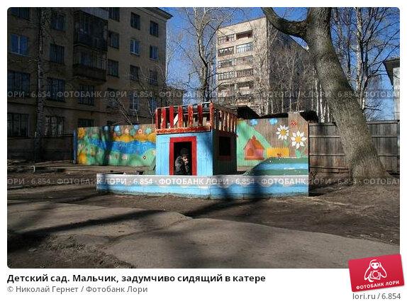 Детский сад. Мальчик, задумчиво сидящий в катере, фото № 6854, снято 26 апреля 2006 г. (c) Николай Гернет / Фотобанк Лори