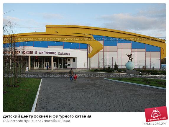 Детский центр хоккея и фигурного катания, фото № 260294, снято 18 апреля 2008 г. (c) Анастасия Лукьянова / Фотобанк Лори