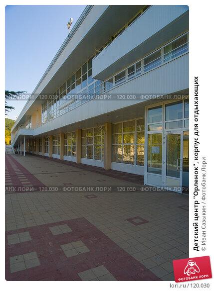 """Детский центр """"Орленок"""", корпус для отдыхающих, фото № 120030, снято 26 сентября 2003 г. (c) Иван Сазыкин / Фотобанк Лори"""