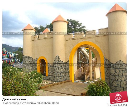 Купить «Детский замок», фото № 146334, снято 10 сентября 2007 г. (c) Александр Литовченко / Фотобанк Лори