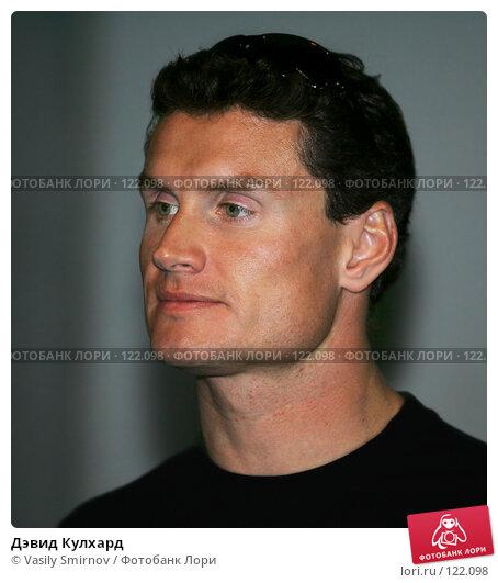 Дэвид Кулхард, фото № 122098, снято 5 июня 2004 г. (c) Vasily Smirnov / Фотобанк Лори