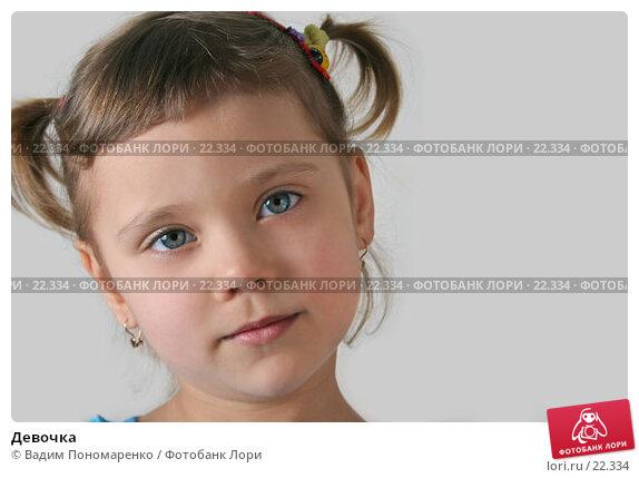 Купить «Девочка», фото № 22334, снято 2 марта 2007 г. (c) Вадим Пономаренко / Фотобанк Лори