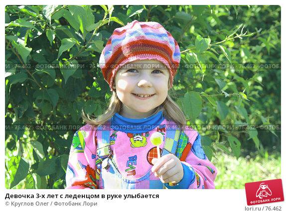 Девочка 3-х лет с леденцом в руке улыбается, фото № 76462, снято 11 июня 2007 г. (c) Круглов Олег / Фотобанк Лори