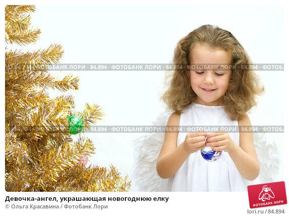 Девочка-ангел, украшающая новогоднюю елку, фото № 84894, снято 28 июля 2007 г. (c) Ольга Красавина / Фотобанк Лори
