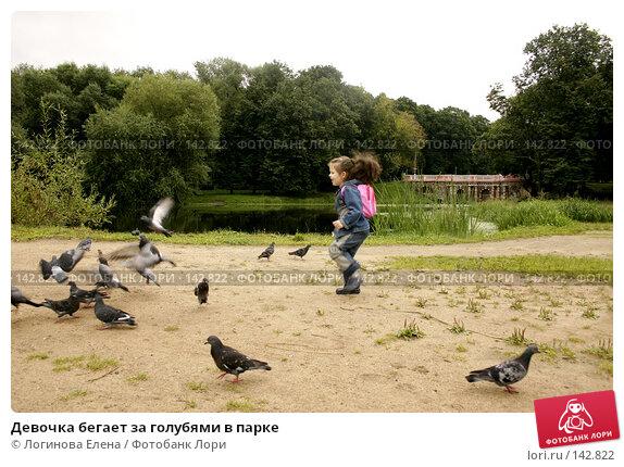 Девочка бегает за голубями в парке, фото № 142822, снято 20 августа 2006 г. (c) Логинова Елена / Фотобанк Лори