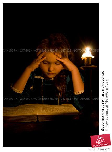 Девочка читает книгу при свечах, фото № 247262, снято 12 февраля 2008 г. (c) Фролов Андрей / Фотобанк Лори
