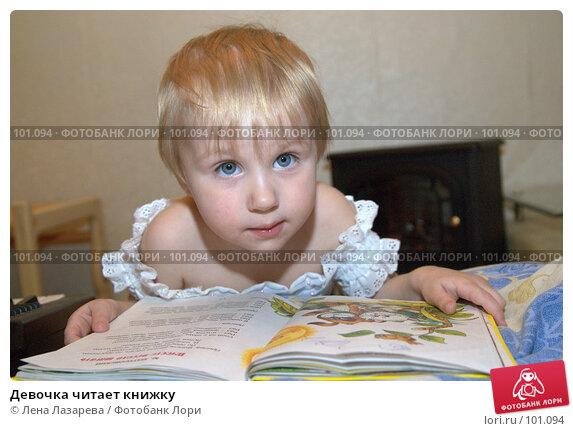 Девочка читает книжку, фото № 101094, снято 13 октября 2007 г. (c) Лена Лазарева / Фотобанк Лори