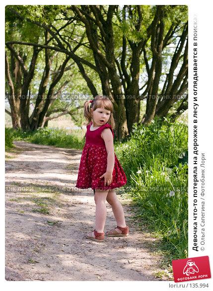 Купить «Девочка что-то потеряла на дорожке в лесу и оглядывается в поисках», фото № 135994, снято 8 июня 2007 г. (c) Ольга Сапегина / Фотобанк Лори